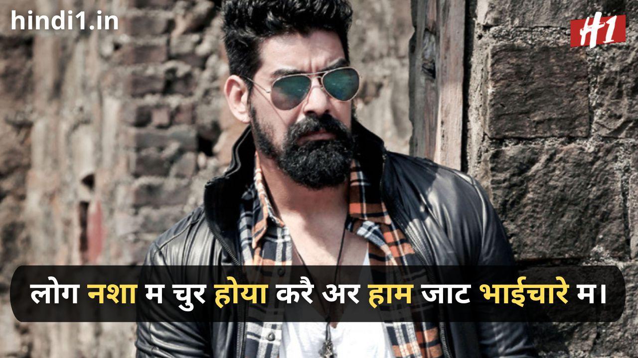 jaat status in hindi2