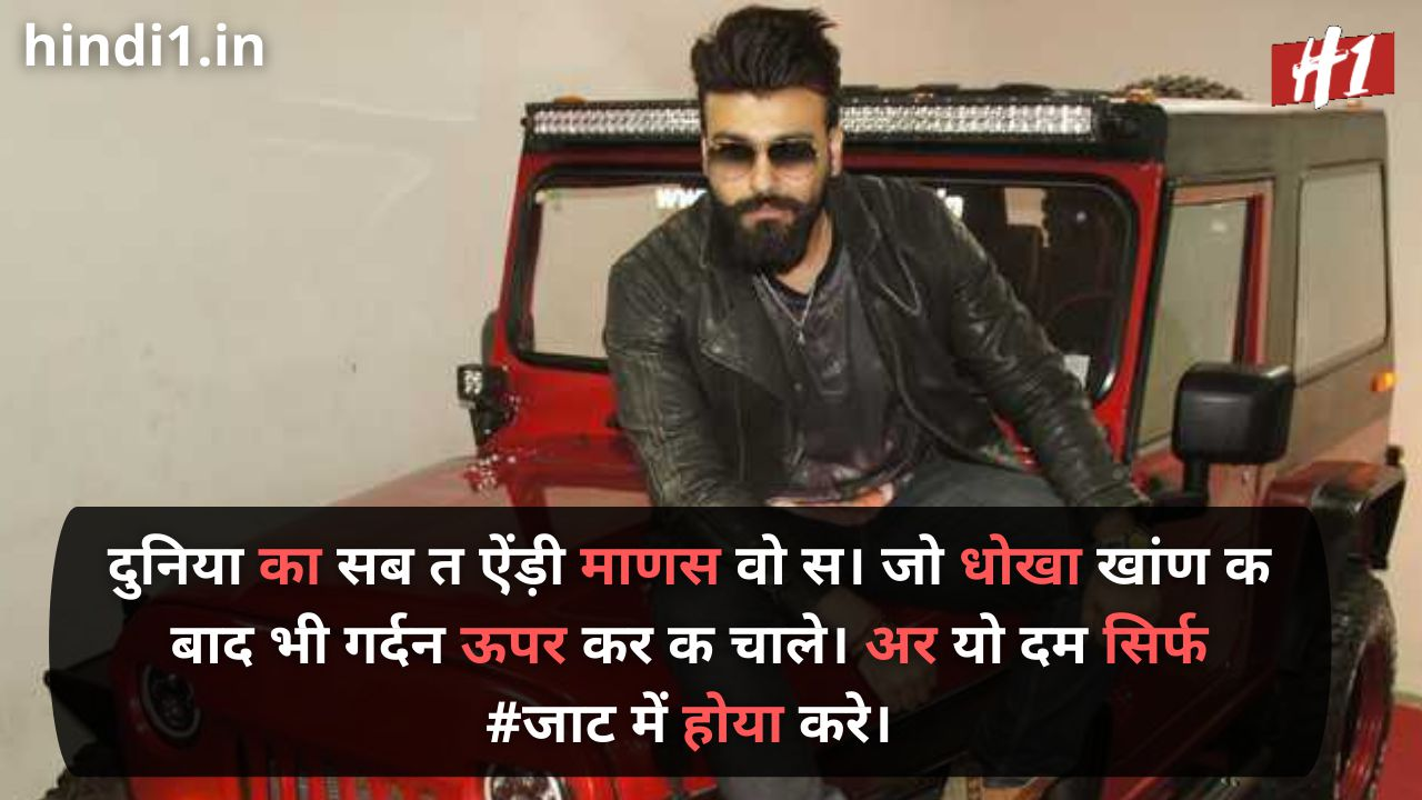 jaat status in hindi3