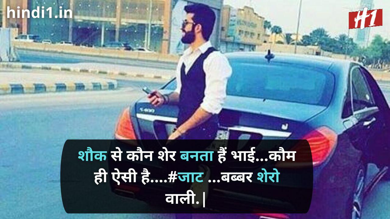 jaat status in hindi4