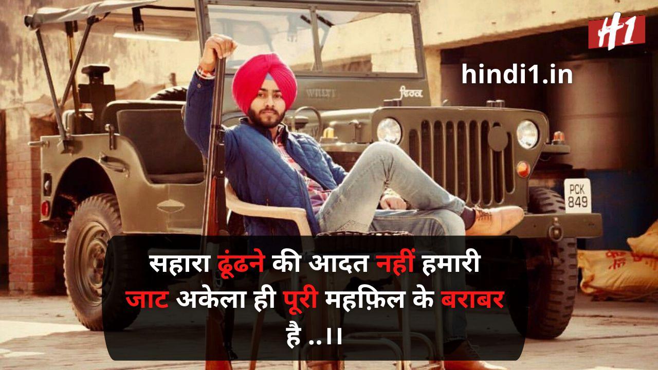 jaat status in hindi5