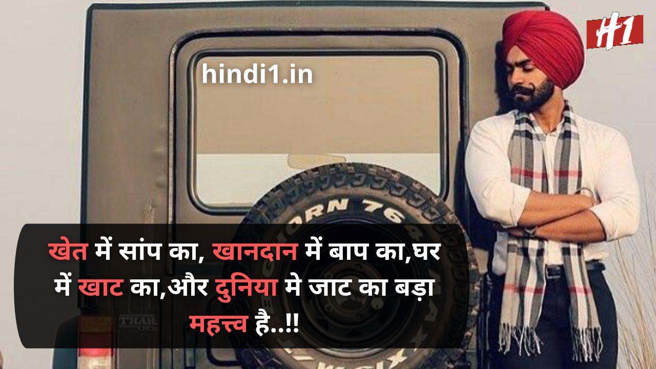 jaat status in hindi6