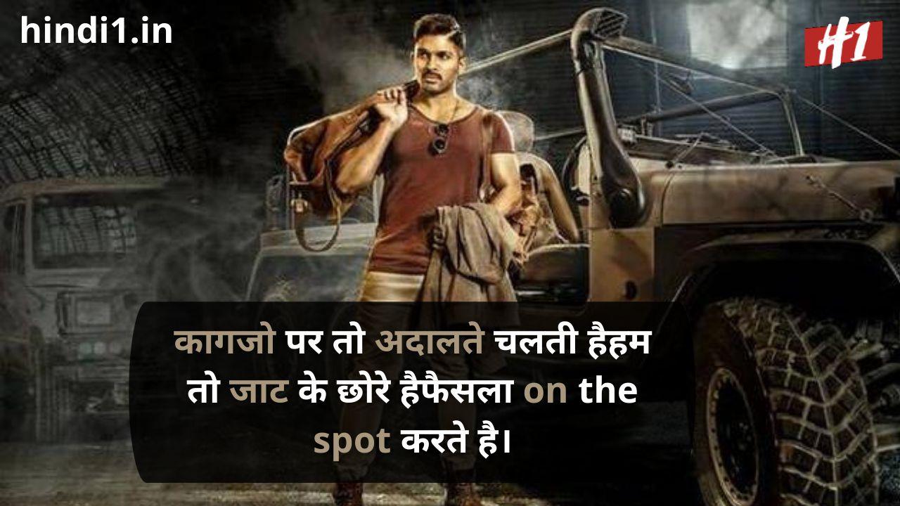 jaat status in hindi7