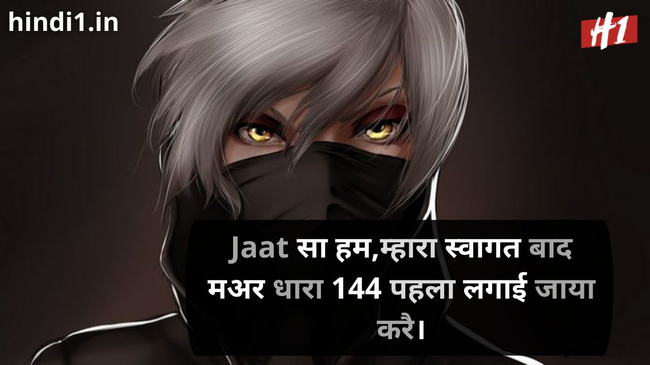 army jaat status7