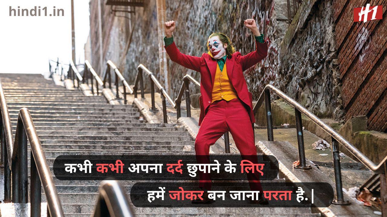 joker status in hindi