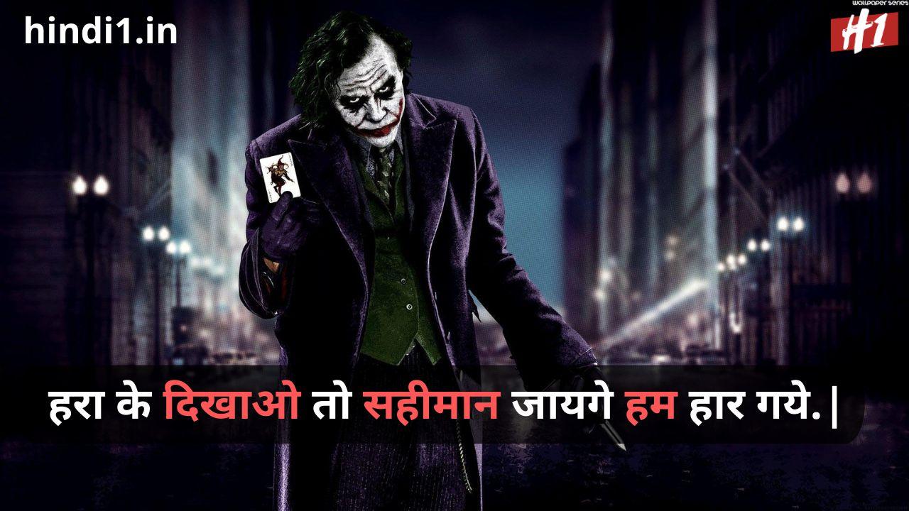 joker status in hindi9