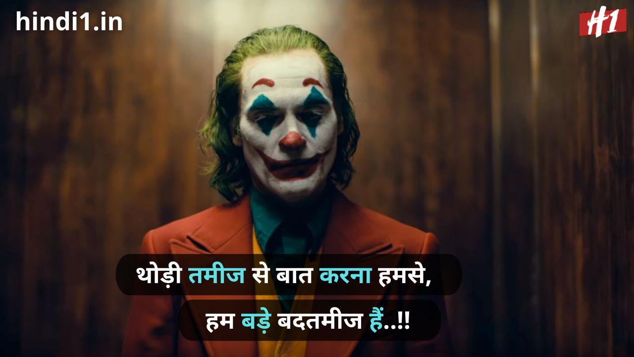 joker status in hindi1
