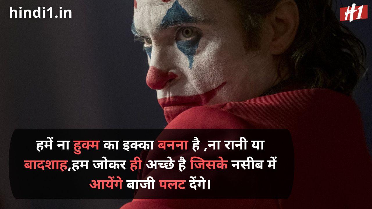 joker status in hindi2