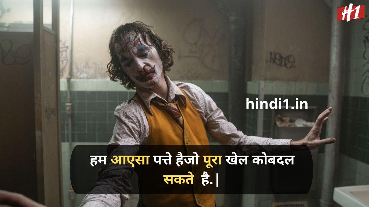 joker status in hindi3