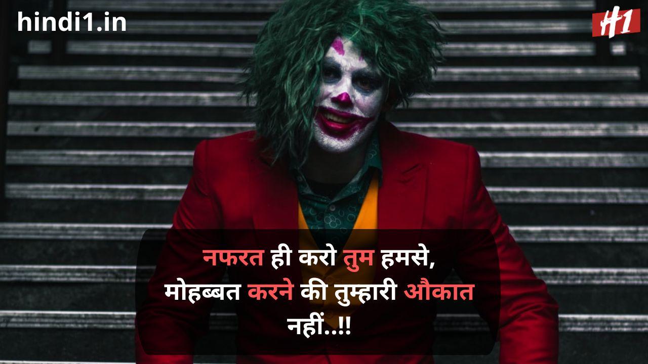 joker status in hindi4