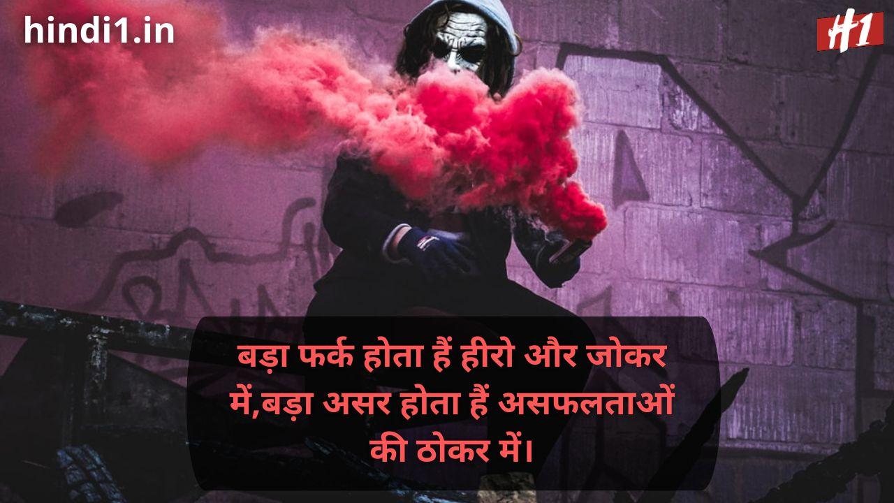joker status in hindi5