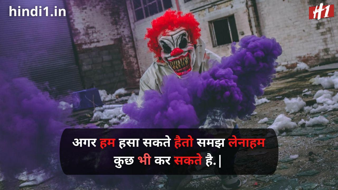 joker status in hindi6