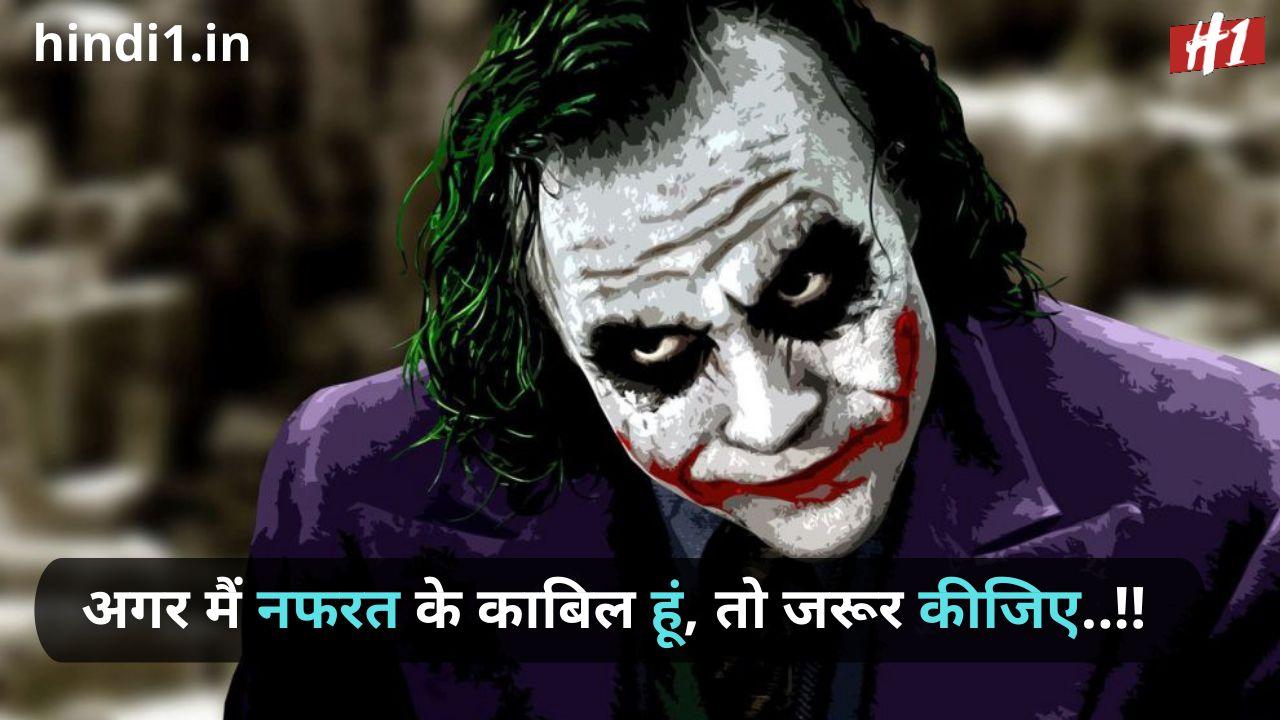 joker status in hindi7