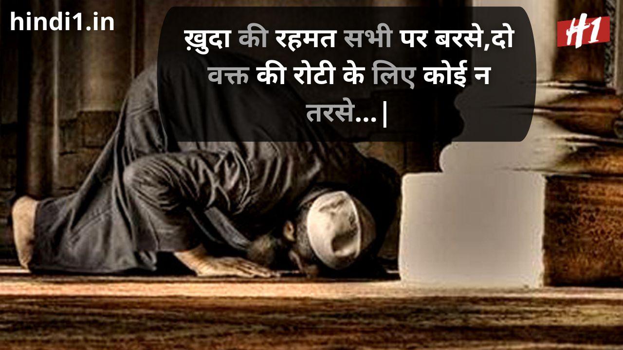 jumma mubarak sms in hindi 1205