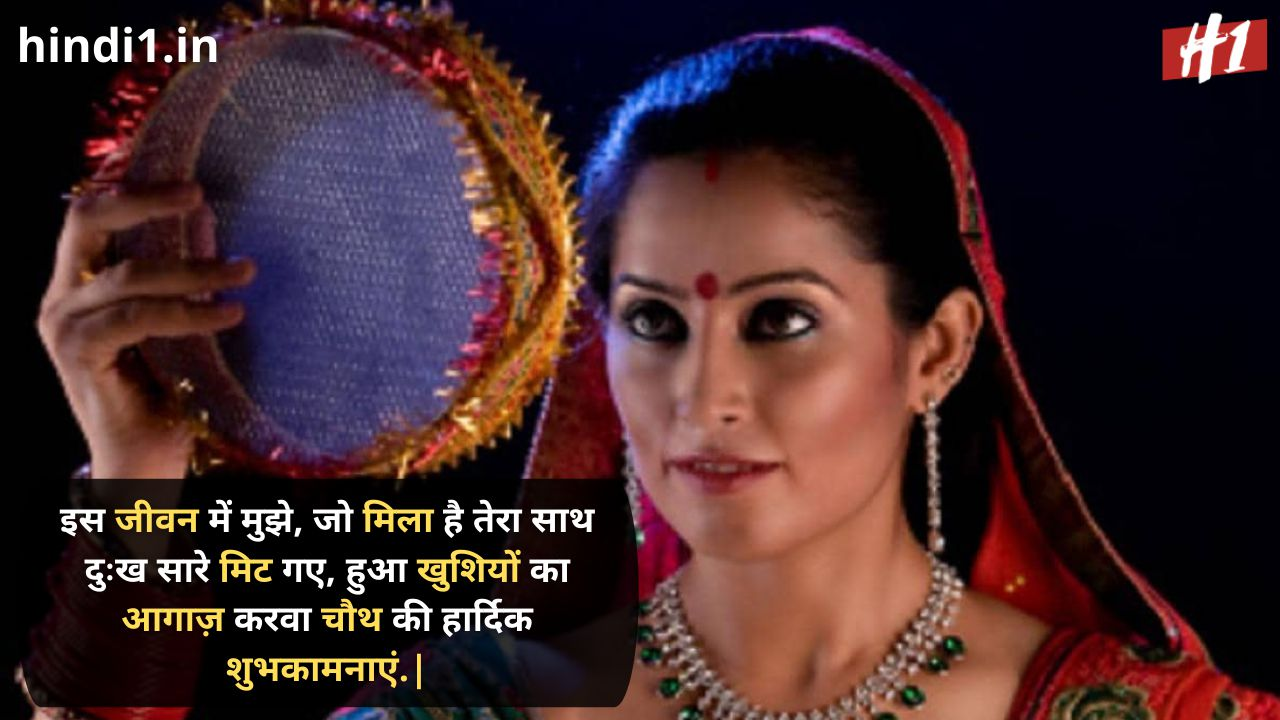 karwa chauth message in hindi3
