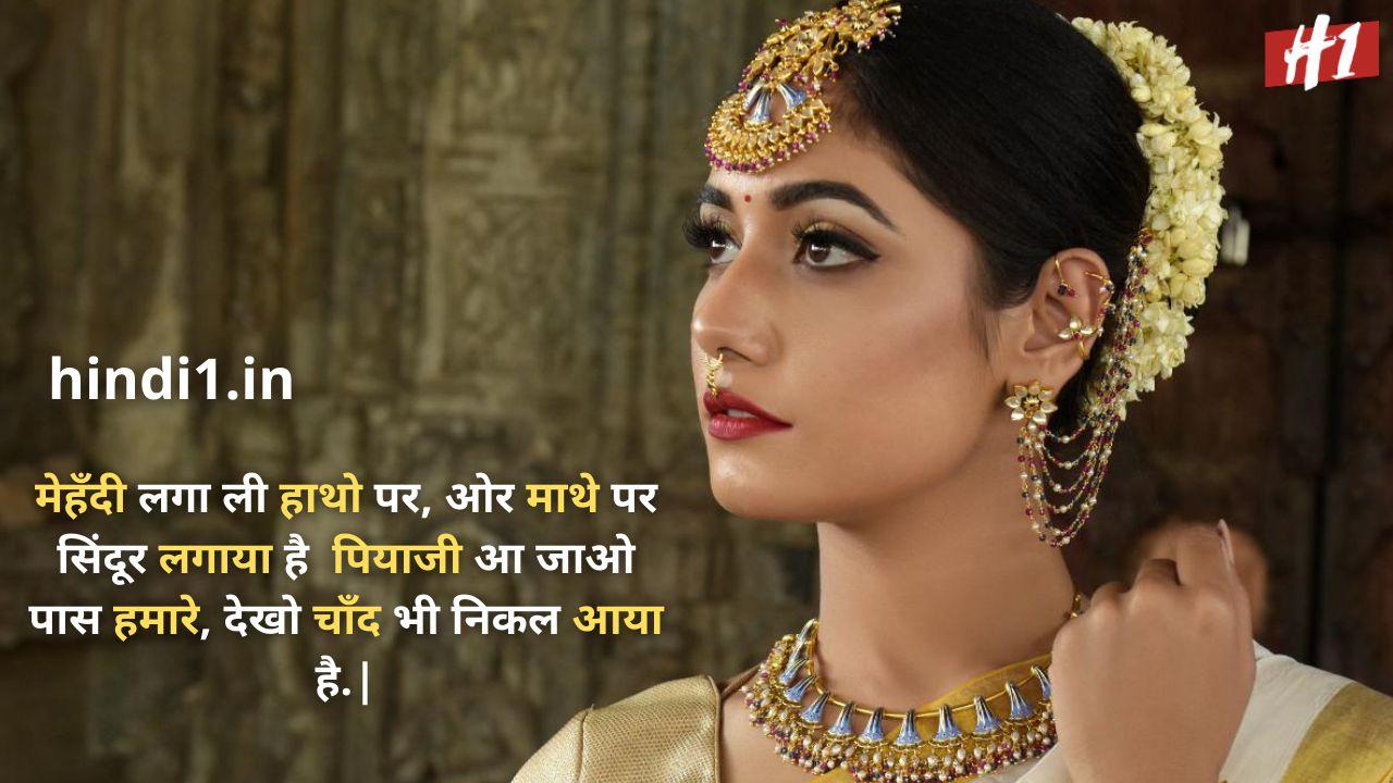 karwa chauth message in hindi4