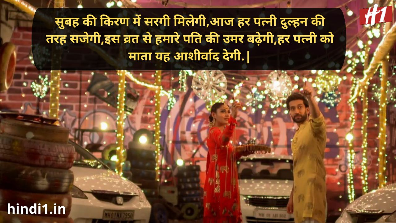 karwa chauth message in hindi5