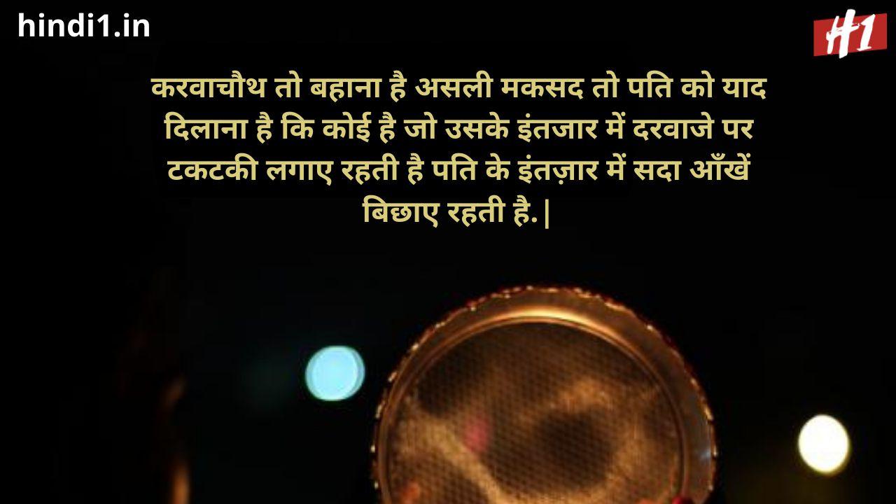 karwa chauth message in hindi2