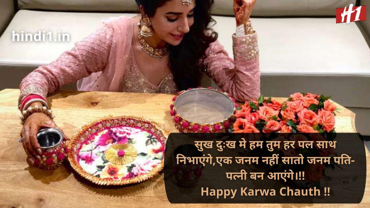 karwa chauth quotes3