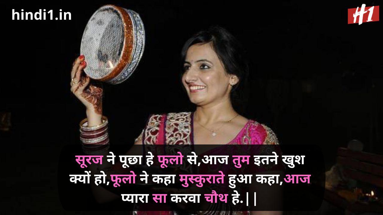 karwa chauth quotes6