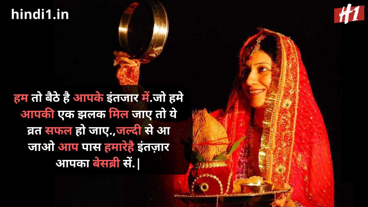 karwa chauth message in hindi