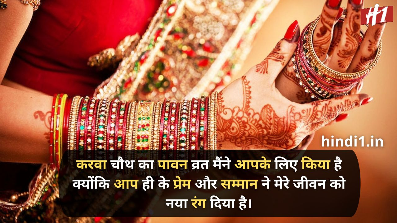 karwa chauth message in hindi1