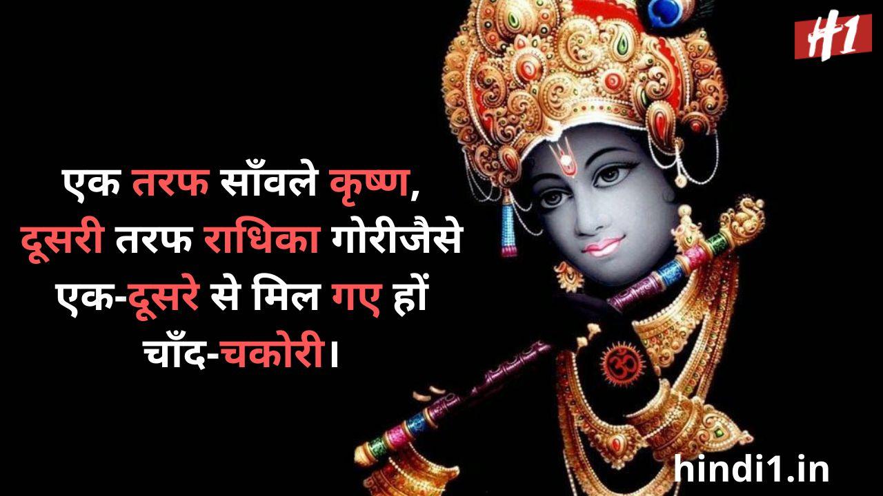 krishna shayari in hindi3