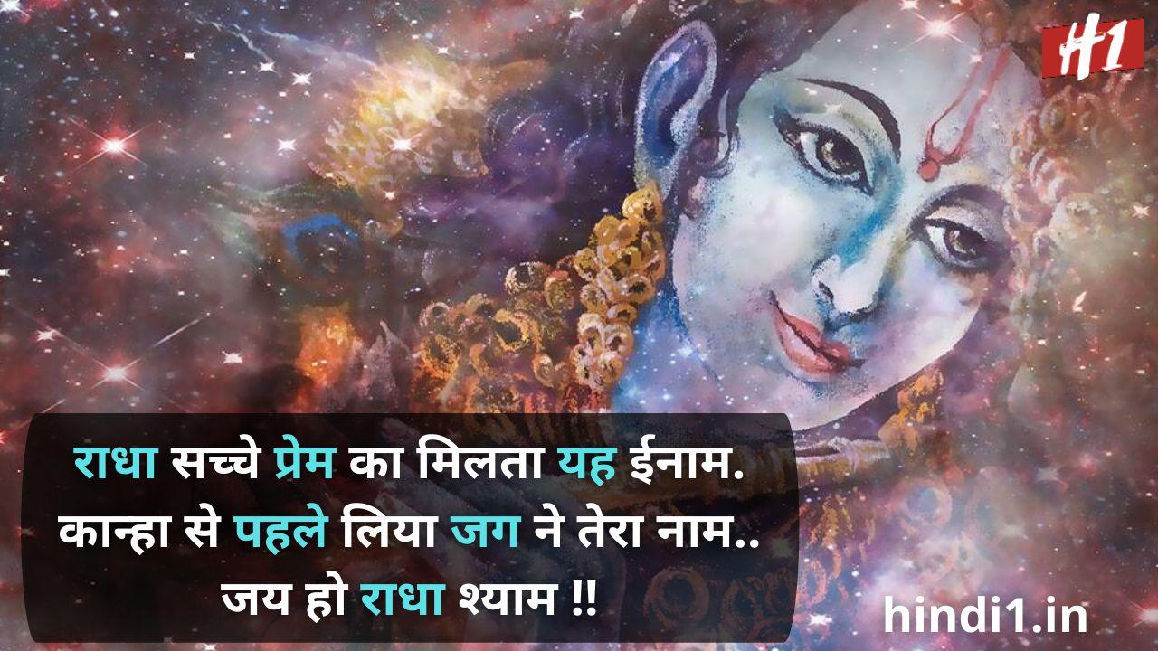 krishna shayari in hindi4