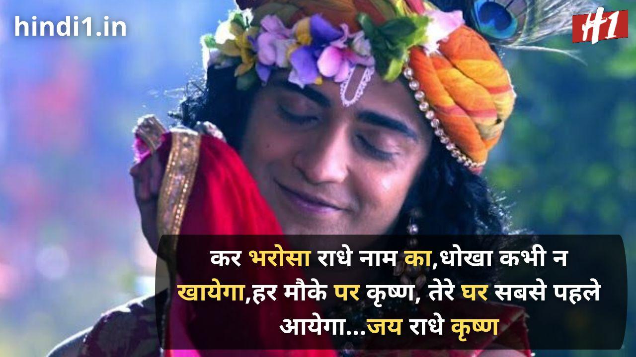 krishna shayari in hindi6