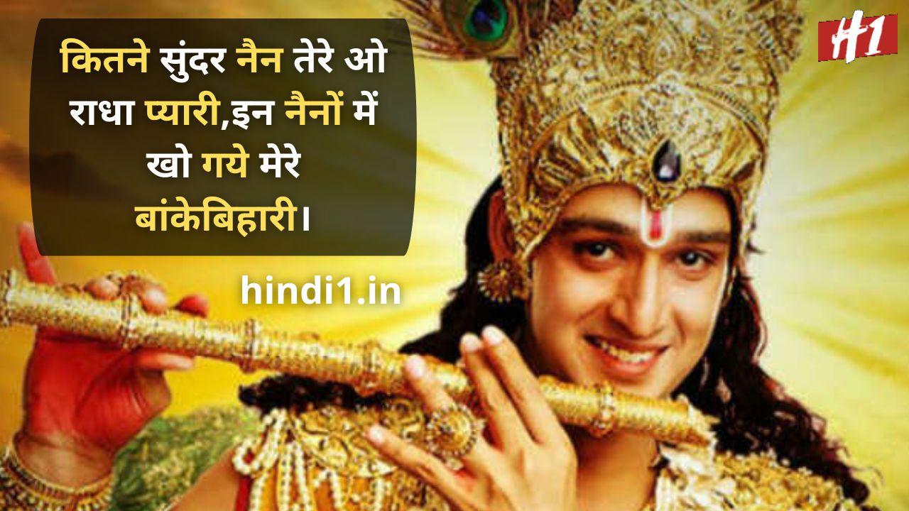 krishna shayari in hindi7