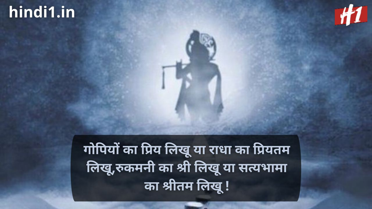 krishna love quotes in hindi1