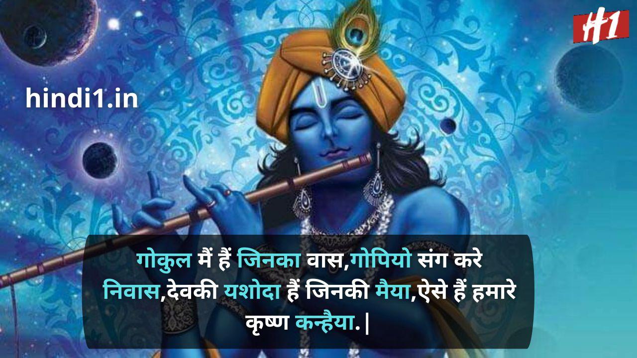 krishna love quotes in hindi2