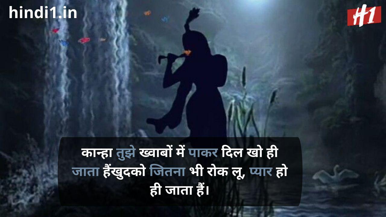krishna love quotes in hindi3