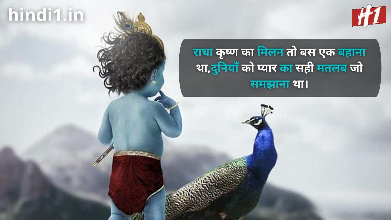 krishna quotes in hindi1
