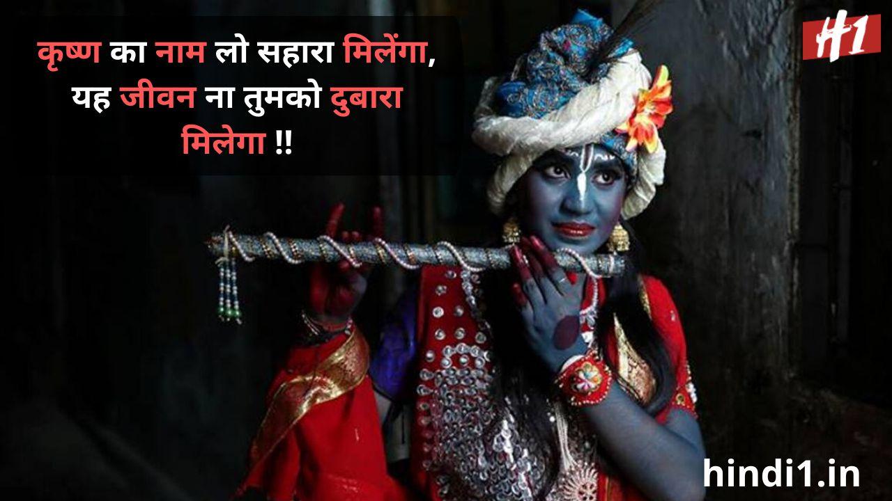 krishna love quotes in hindi4