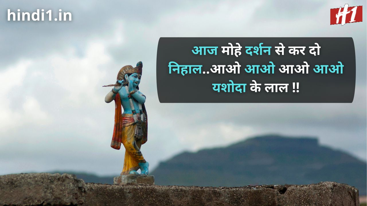 krishna love quotes in hindi5