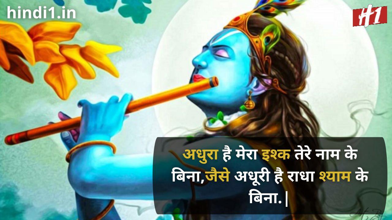 krishna love quotes in hindi6