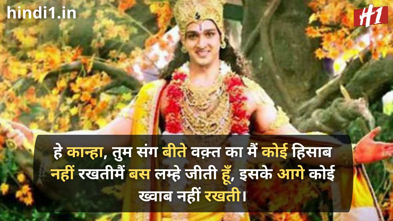 jai shree krishna in hindi status