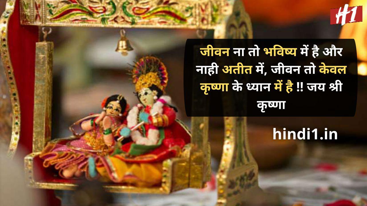 jai shree krishna in hindi status1