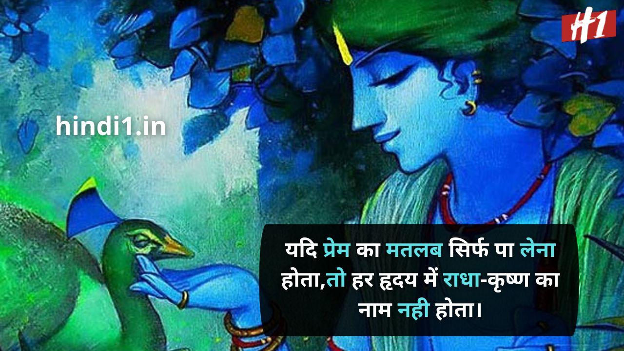 jai shree krishna in hindi status3
