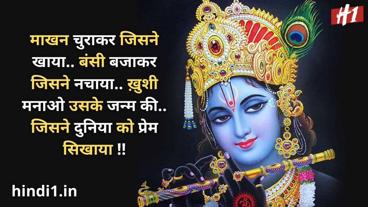 jai shree krishna in hindi status5