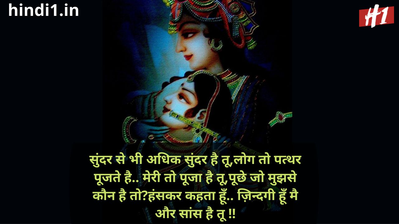 jai shree krishna in hindi status6