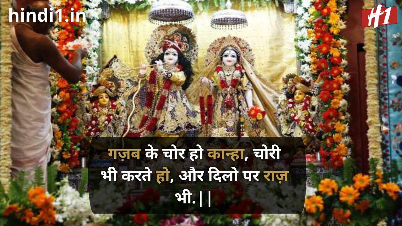 krishna quotes in hindi2