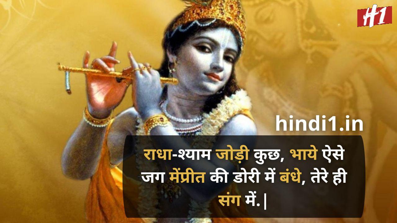 krishna bhakti shayari in hindi1