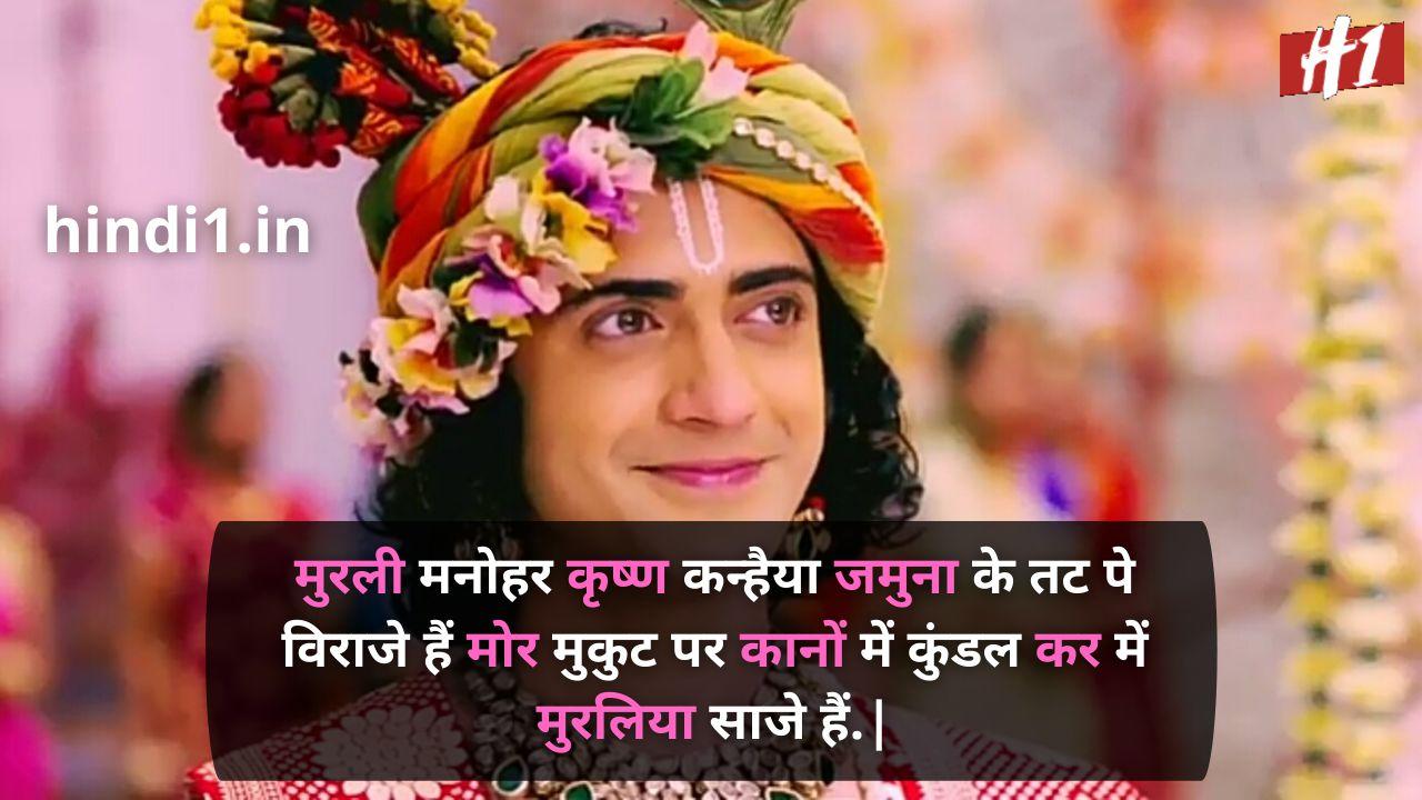 krishna bhakti shayari in hindi2