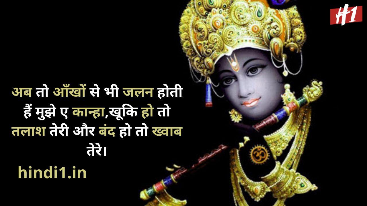 krishna bhakti shayari in hindi5