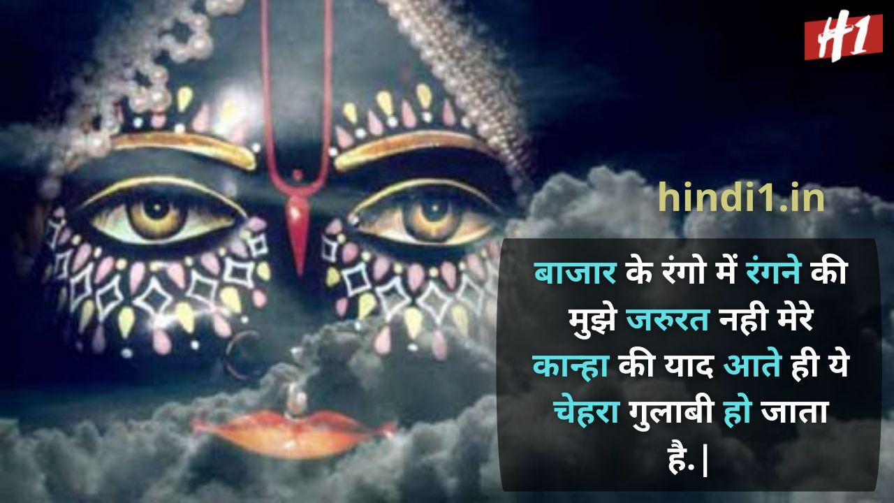krishna bhakti shayari in hindi6
