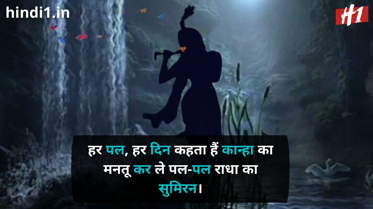 krishna status new3