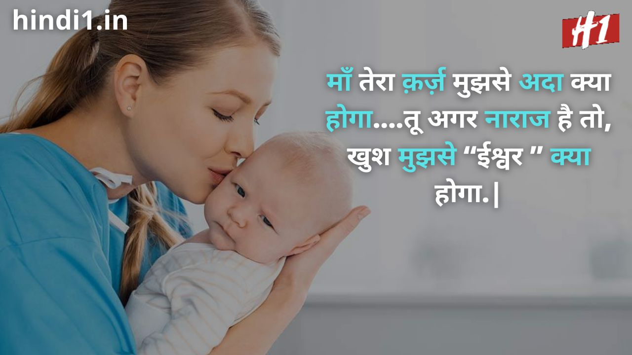 miss u maa status in hindi2