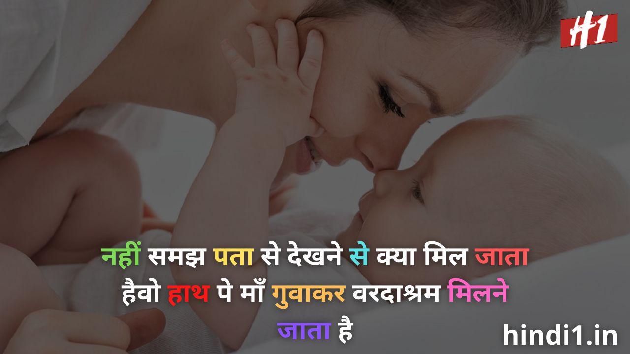miss u maa status in hindi5