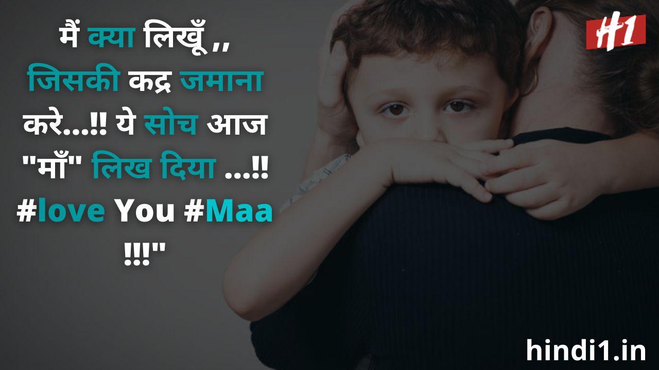 miss u maa status in hindi6